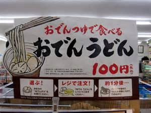 マジで美味い!おでんにうどんを入れる「おどん」が人気上昇中!のサムネイル画像
