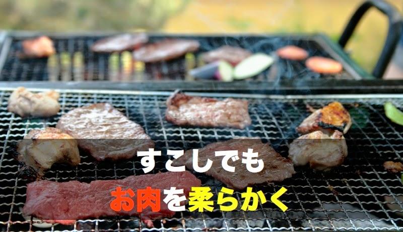 焼肉は柔らかい方が良いですよね、牛肉を柔らかくする方法まとめのサムネイル画像