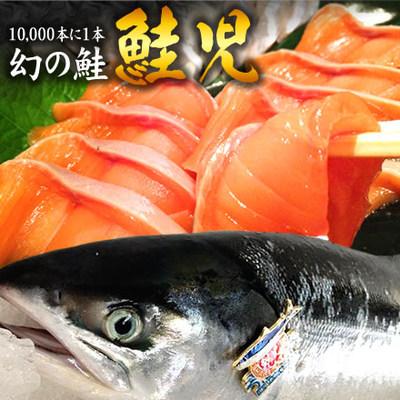 一度は口にしてみたい、超高級魚として知られる鮭のケイジ。のサムネイル画像