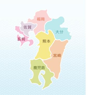訪れて!食べて!盛り上げよう!美食いっぱい九州7県グルメリレー!のサムネイル画像