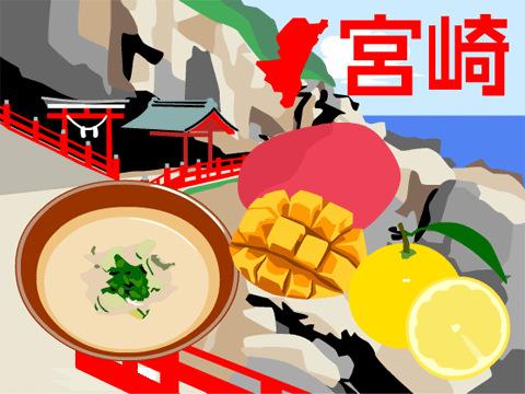 知っちょった?定番から知られざるまで♪宮崎の美味しいグルメのサムネイル画像