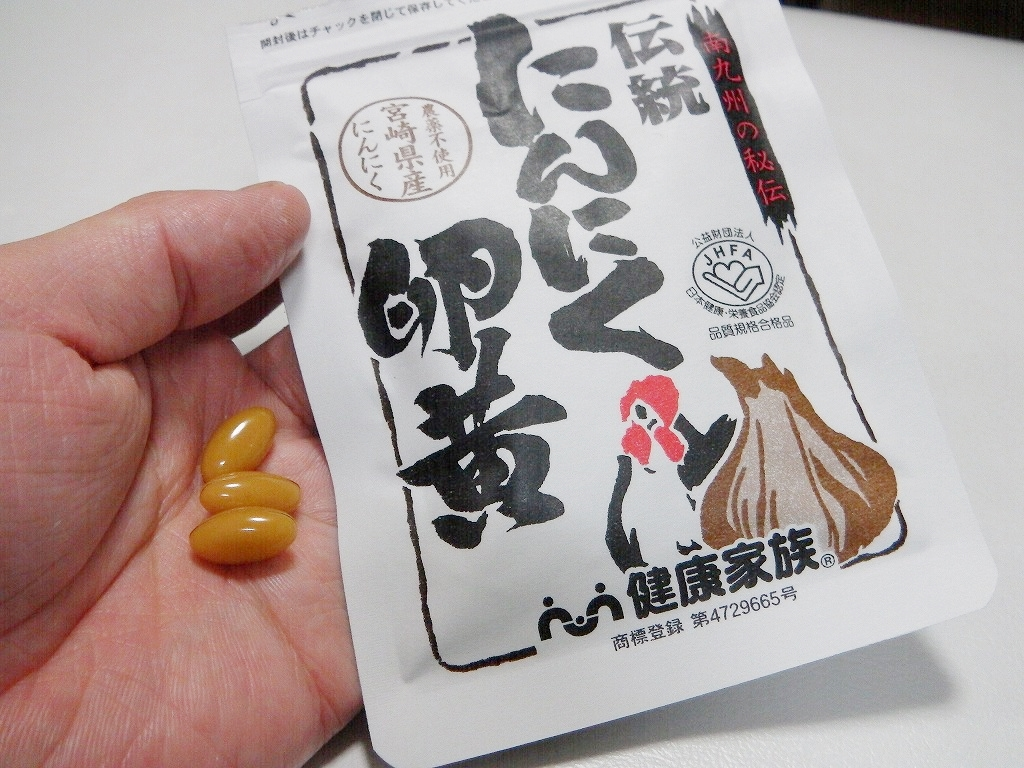 ハイパー栄養食といえばこれ!「にんにく卵黄」の効果とは?のサムネイル画像