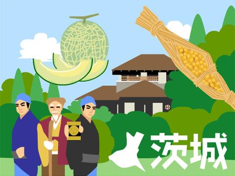 定番から意外なものまで★茨城県の魅力が伝わるお土産を紹介!のサムネイル画像