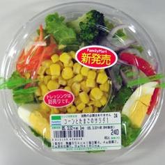 安全面で気になるところのコンビニサラダで栄養は摂れるの?のサムネイル画像