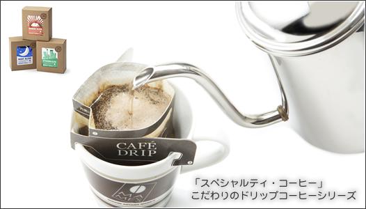簡単で手軽に飲める♪美味しいドリップコーヒーランキング!のサムネイル画像