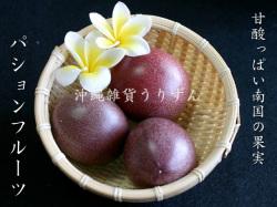 熱帯性の果物!パッションフルーツの食べ方知っていますか??のサムネイル画像